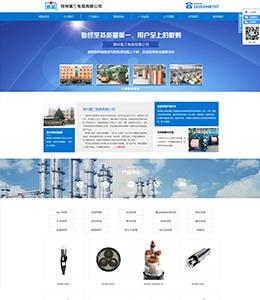 电缆网站建设