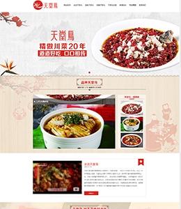 餐饮网站建设
