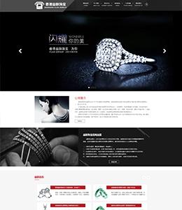 珠宝网站建设